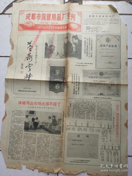 成都市保健用品厂专刊91.1.30