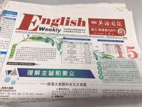 English Weekly英语周报高三新课程2019-2020学年1-25期完整+教师用报参考1-12完整