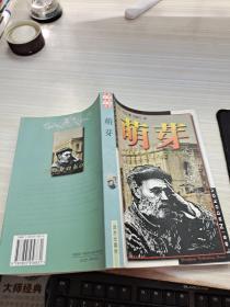 世界文学名著百部全书 :萌芽