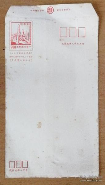 台湾旧信封(含邮资)