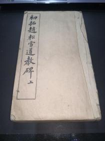 民国六年《初拓赵松雪道教碑》上、中、下 合订一册全 美品