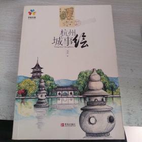 杭州城事绘