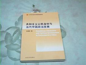 共和主义公民身份与当代中国政治发展