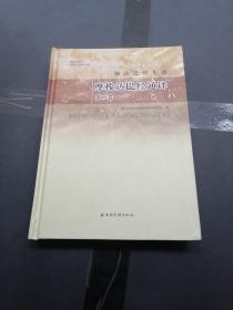 摩梭达巴经通译. 第二卷 : 纳西文、汉文对照