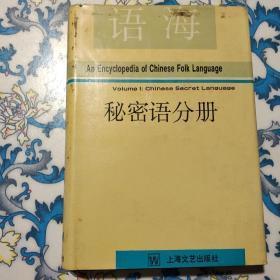 语海:秘密语分册
