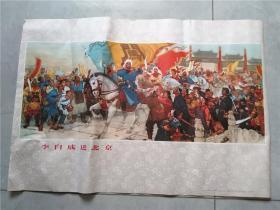 2开文革宣传画《李自成进北京》