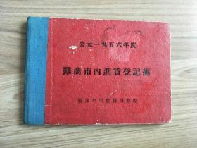 公元1956年度摊商市内进货登记薄【张家口市】
