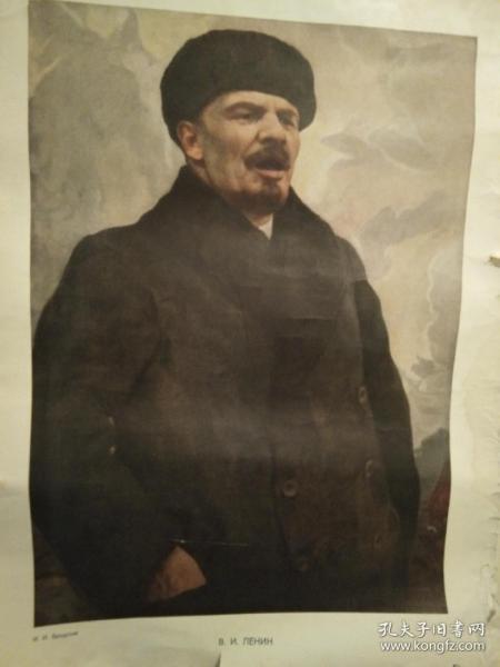 外文列宁宣传画