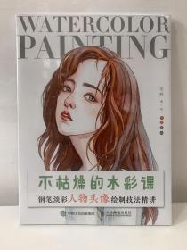不枯燥的水彩课 钢笔淡彩人物头像绘制技法精讲