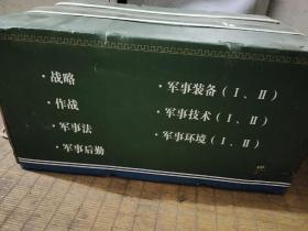 中国军事百科全书 第二版(10册) 全新未开封