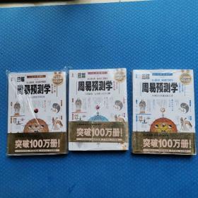图解周易预测学(2012白话图解)享誉古今的易占奇书,全系列畅销100万册典藏图书