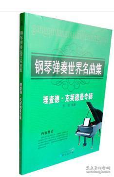 钢琴弹奏世界名曲集理查德·克莱德曼专辑 乐海 钢琴弹奏世界名曲集系列