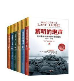 二战解放三部曲系列6册黎明的炮声+战斗的日子+破晓的军队 战斗的日子(从攻占西西里岛到解放意大利1943-1944上下 里克·阿特金森
