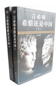 言必称希腊还是中国全两册 丁舟著 北京日报出版社(原同心出版社)