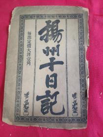 扬州十日记 民国