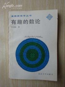 美国新数学丛书:有趣的数论