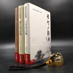 台湾联经版  萧驰《圣道与诗心:中国思想与抒情传统(第1-3卷)》(精装)