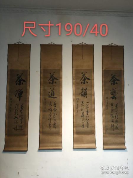 下乡偶得茶文化四条屏,全品包老。