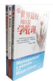 医院管理经典3册 向世界*好的医院学管理+精益医院+再造医疗 医院管理书 企业管理 机械工业出版社