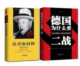 丘吉尔自传+德国为什么要二战(来自德国人的反思档案)2册 丘吉尔 戴问天著 华文出版社 二战书 世界军事战争