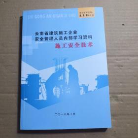 云南省建筑施工企业安全管理人员内部学习资料 施工安全技术