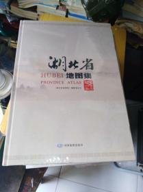 湖北省地图集(2014年版)全新未开封  八开精装,中国地图出版社2014年一版一印售价680元包快递