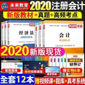 新版全套注册会计师cpa2020教材税法经济法财务成本管理审计公司