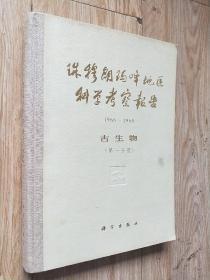 珠穆朗玛峰地区科学考察报告,1966-19688.古生物,第一分册。