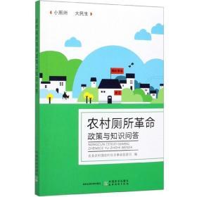 新书--农村厕所改革政策与知识问答