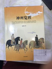神州览胜(中华文化百科)