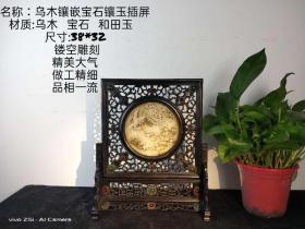 乌木镶嵌宝石镶玉插屏,镂空雕刻,精美大气,镶嵌宝石,玉石浮雕凤凰于飞图案,寓意美好,保存完整。