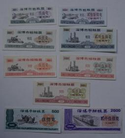 1990~1991年淄博市粗细粮票共9种