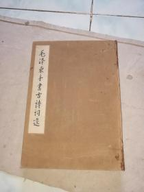 毛泽东手书古诗词选 --8开精装、附带英日文目录附页(书里很新)