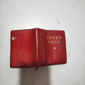 毛泽东思想胜利万岁(五合一)毛主席语录+最高指示+毛主席的五篇著作+毛主席诗词+九大文献(96开红塑皮)