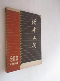 读者文摘 合订本  1981年