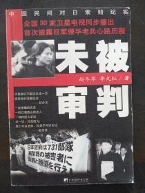 中国民间对日索赔纪实:未被审判