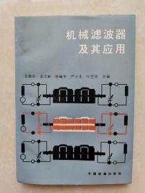 机械滤波器及其应用(1987年一版一印)