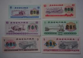 1975年青海省地方粮票全套6枚