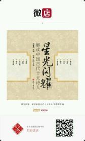 星光闪耀:解读中国古代十大诗人