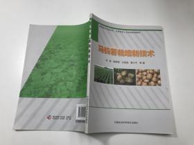 马铃薯栽培新技术