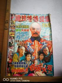 还珠格格续集  总动员  音乐大观增刊 1999年4月