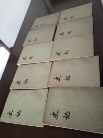 史记 中华书局