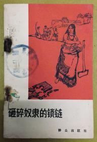 1965年【砸碎奴隶的锁链】插图本、馆藏书