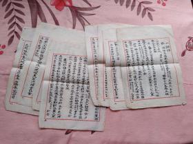 论鸽毛笔手写稿笺纸 八张,一论鸽、二花色。从笺纸黄斑看应当有几十年了。隶书体书法漂亮。估计是和王世襄北京鸽哨清宫鸽谱一类的关于养鸽赏鸽的著作