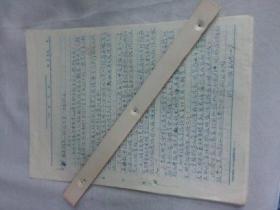 上海文献    1968年供电局沪北造反队大字报材料    为什么???  有画痕     有最高指示   同一来源   有装订孔