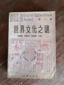 世界文化之谜 第一辑 86年1版1印 包邮挂刷