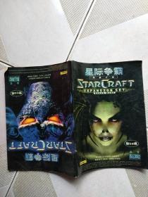 星际争霸:母巢之战(世纪珍藏) 游戏手册