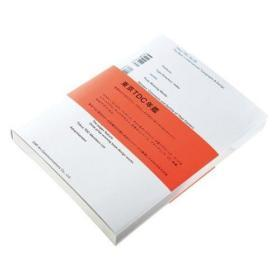 Tokyo TDC Vol. 25 The Best in International Typography & Design