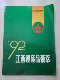 江西农产品荟萃(首届中国农业博览会展品)