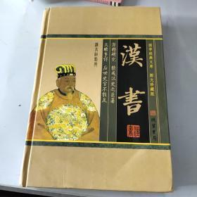 汉书  第一卷